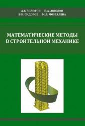Математические методы в строительной механике (с основами теории обобщенных функций)