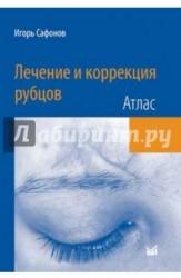 Лечение и коррекция рубцов. Атлас