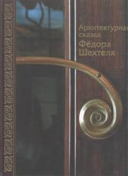 Архитектурная сказка Федора Шехтеля