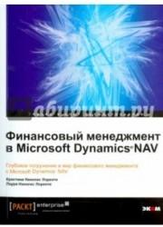 Финансовый менеджмент в Microsoft Dynamics NAV. Глубокое погружение в мир финансового менеджмента с Microsoft Dynamics NAV
