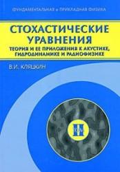 Стохастические уравнения. Теория и ее приложения к акустике, гидродинамике и радиофизике. В 2 томах. Том 2. Когерентные явления в стохастических динамических системах