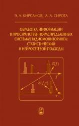 Обработка информации в пространственно-распределенных системах радиомониторинга. Статистический и нейросетевой подходы