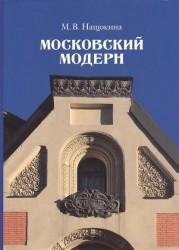 Московский модерн