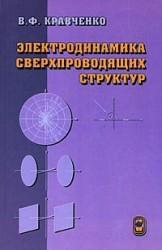 Электродинамика сверхпроводящих структур. Теория, алгоритмы и методы вычислений