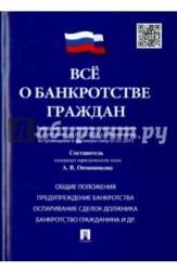 Все о банкротстве граждан (выдержки из нормативных правовых актов по состоянию на 01.02.2015, с изменениями, вступающими в законную силу 01.07.2015)