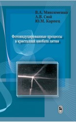 Фотоиндуцированные процессы в кристаллах ниобата лития