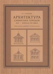 Арихтектура сибирских городов XIX — начала XX века : опыт малоэтажного строительства