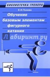 Обучение базовым элементам фигурного катания. Учебно-методическое пособие