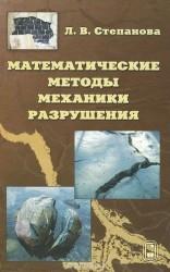 Математические методы механики разрушения