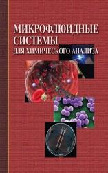 Микрофлюидные системы для химического анализа
