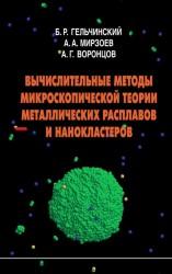 Вычислительные методы микроскопической теории металлических расплавов и нанокластеров
