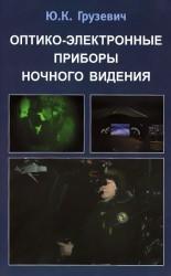 Оптико-электронные приборы ночного видения