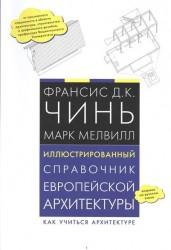 Иллюстрированный справочник европейской архитектуры. Как учиться архитектуре