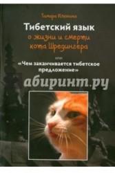 """Тибетский язык о жизни и смерти кота Шредингера, или """"Чем заканчивается тибетское предложение"""""""