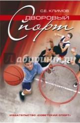 Дворовый спорт. Примерная программа