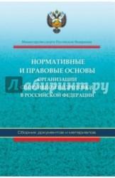 Нормативные и правовые основы организации спортивной подготовки в Российской Федерации. Сборник документов и материалов