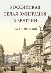 Российская белая эмиграция в Венгрии (1920 – 1940-е годы)