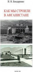 Как мы строили в Афганистане
