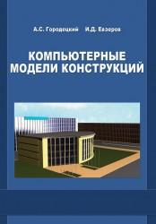 Компьютерные модели конструкций / Yevzerov: Compytational Models of Structures / Modelisation Assistee par Ordinateur