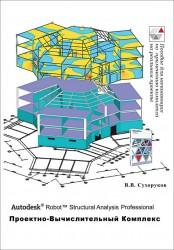 Autodesk Robot Structural Analysis Professional. Проектно-вычислительный комплекс. Справочно-учебное пособие