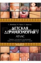Детская дерматология. Атлас