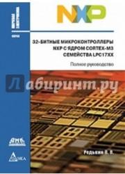 32-битные микроконтроллеры NXP с ядром Cortex-M3 семейства LPC17xx. Полное руководство