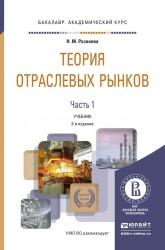 Теория отраслевых рынков в 2 ч. Часть 1 3-е изд., пер. и доп. Учебник для академического бакалавриата