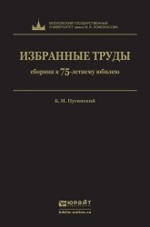 Б. И. Пугинский. Избранные труды