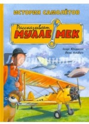 История самолетов. Рассказывает Мулле Мек. История транспорта для детей