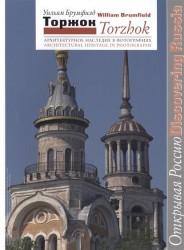 Торжок. Архитектурное наследие в фотографиях / Torzhok: Architectural Heritage in Photographs