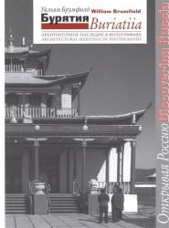 Бурятия. Архитектурное наследие в фотографиях