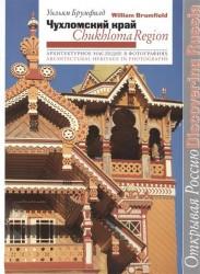 Чухломской край. Архитектурное наследие в фотографиях / Chukhloma Region: Architectural Heritage in Photographs
