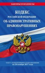 Кодекс Российской Федерации об административных правонарушениях. Текст с изменениями и дополнениями на 20 ноября 2017 года