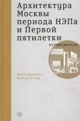 Архитектура Москвы периода НЭПа и Первой пятилетки. Путеводитель по Москве
