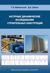 Натурные динамические исследования строительных конструкций