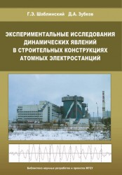 Экспериментальные исследования динамических явлений в строительных конструкциях атомных электростанций
