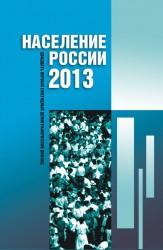 Население России 2013. Двадцатый первый ежегодный демографический доклад