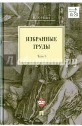 И. А. Исаев. Избранные труды. В 4 томах. Том 1