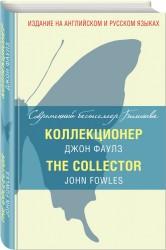 Коллекционер. The Collector. Издание на русском и английском языках
