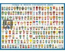 Гербы и флаги государств мира. Настольное издание