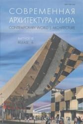 Современная архитектура мира. Contemporary world s architecture. Выпуск 6