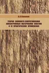 Теория силового сопротивления анизотропных материалов сжатию и ее практическое применение.