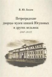 Петроградские дворцы-музеи князей Юсуповых и других вельмож (1917–1927).