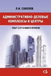 Административно-деловые комплексы и центры (опыт СССР и нового времени)