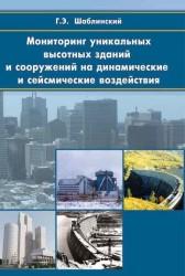 Мониторинг уникальных высотных зданий и сооружений на динамические и сейсмические воздействия