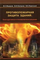 Противопожарная защита зданий. Конструктивные и планировочные решения
