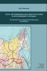 Сеть автомобильных магистралей в крупнейших городах. Транспортно-градостроительные проблемы. Монография.