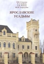 Ярославские усадьбы (+ карта)
