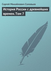 История России с древнейших времен. Книга IV. 1584-1613