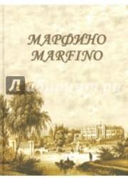 Марфино. Дворцово-парковый ансамбль и история усадьбы. Альбом